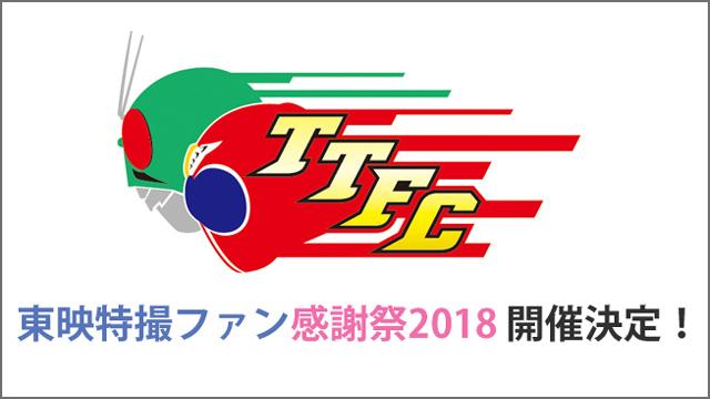 ファン クラブ 特撮 東映